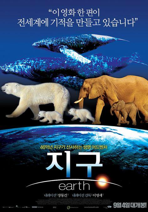 [Disneynature] Un Jour sur Terre (2007 ici / 2009 aux USA) Earth-poster