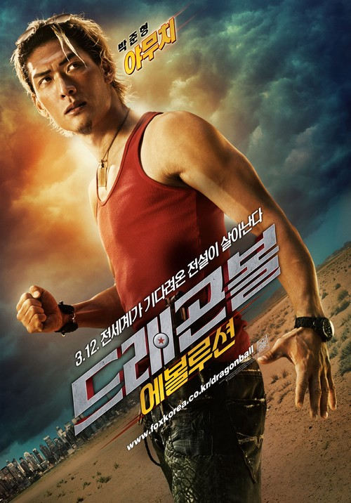 park joon hyung does hollywood for dragonball evolution