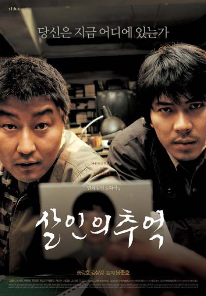 Memories of Murder 1