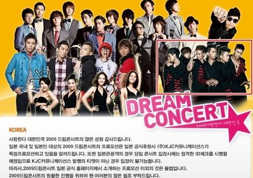 dream concert new