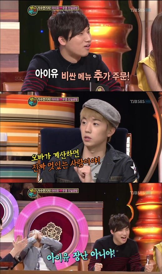 woo young and iu dating super